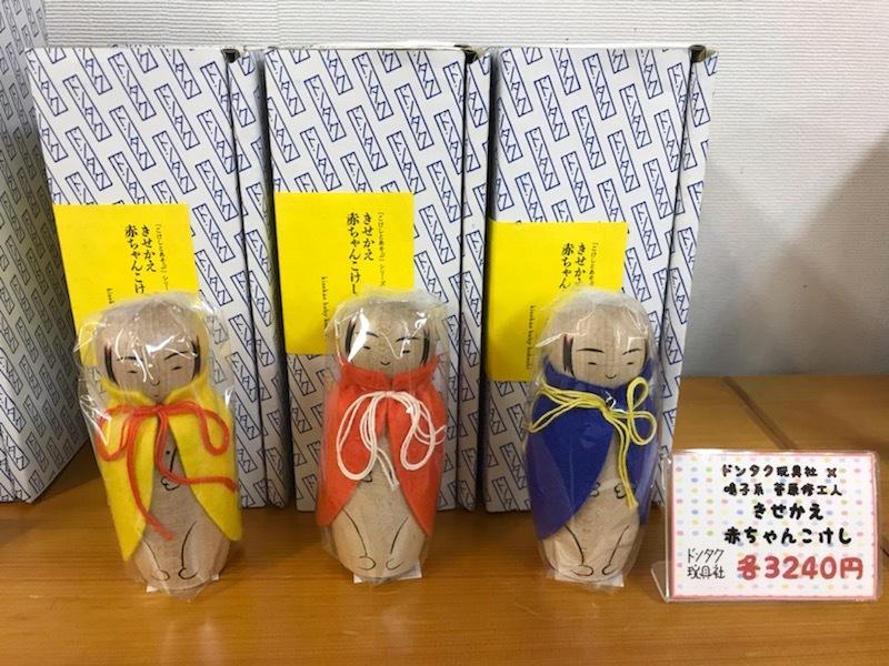 Good!Wood!津軽こけし館 通販拡大ブログ参~ドンタク玩具社~_e0318040_16401829.jpg