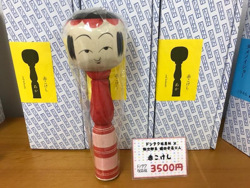 Good!Wood!津軽こけし館 通販拡大ブログ参~ドンタク玩具社~_e0318040_16410804.jpg