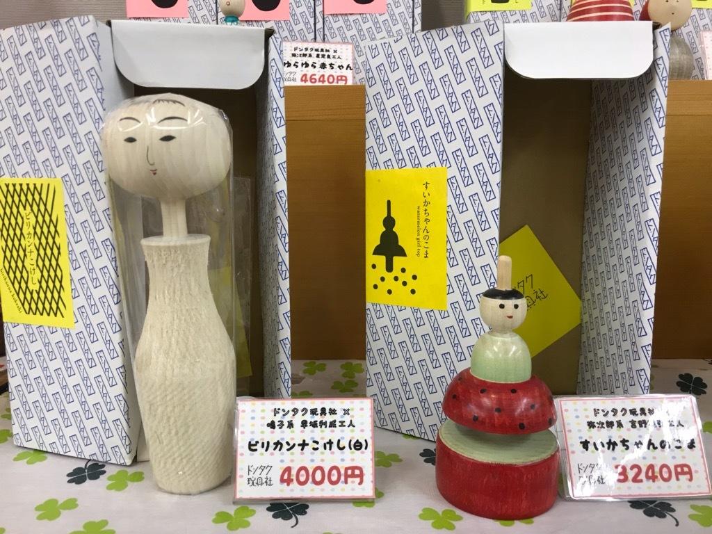 Good!Wood!津軽こけし館 通販拡大ブログ参~ドンタク玩具社~_e0318040_16412829.jpg