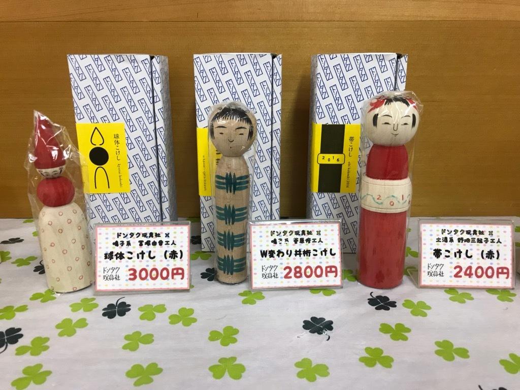 Good!Wood!津軽こけし館 通販拡大ブログ参~ドンタク玩具社~_e0318040_16414849.jpg