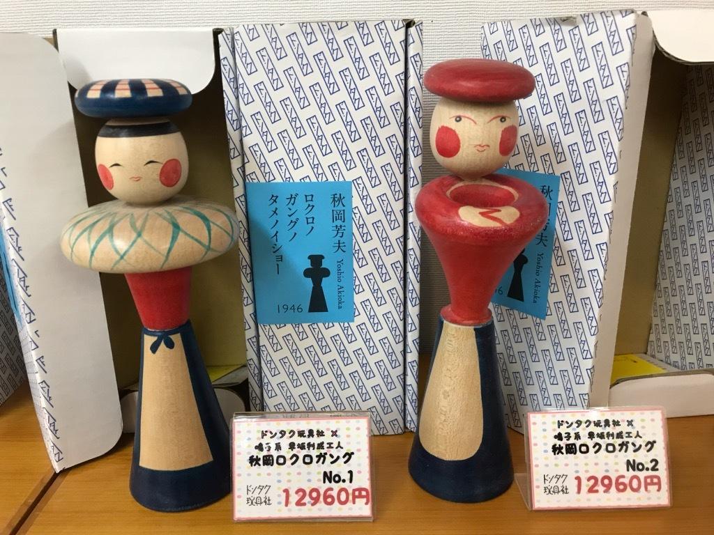 Good!Wood!津軽こけし館 通販拡大ブログ参~ドンタク玩具社~_e0318040_16421734.jpg