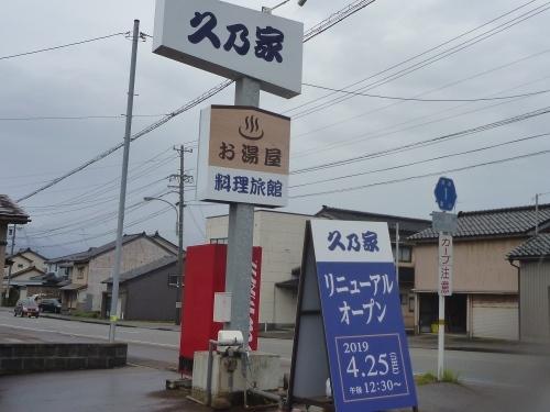 富山料理が味わえる旅館『光明石温泉 久の家』リニューアルオープン前日_f0228240_10032743.jpg