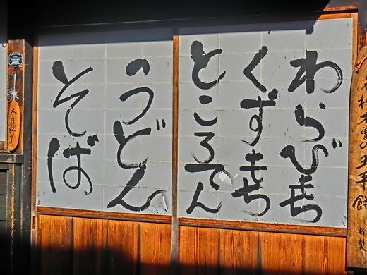 木曽路 妻籠宿 (6)_b0408745_20051938.jpeg