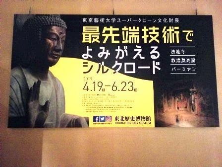作業日誌(東京藝術大学スーパークローン文化財展作品搬入展示作業)_c0251346_14011252.jpg