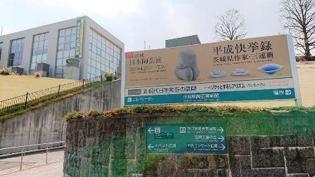 作業日誌(第25回日本陶芸展 茨城展作品搬入展示作業)_c0251346_17302203.jpg