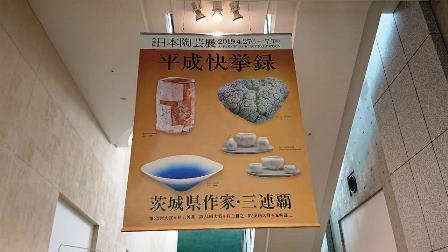 作業日誌(第25回日本陶芸展 茨城展作品搬入展示作業)_c0251346_17303030.jpg