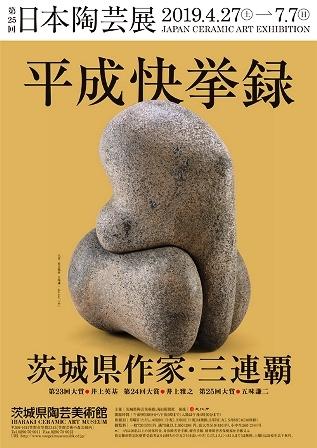 作業日誌(第25回日本陶芸展 茨城展作品搬入展示作業)_c0251346_17304805.jpg