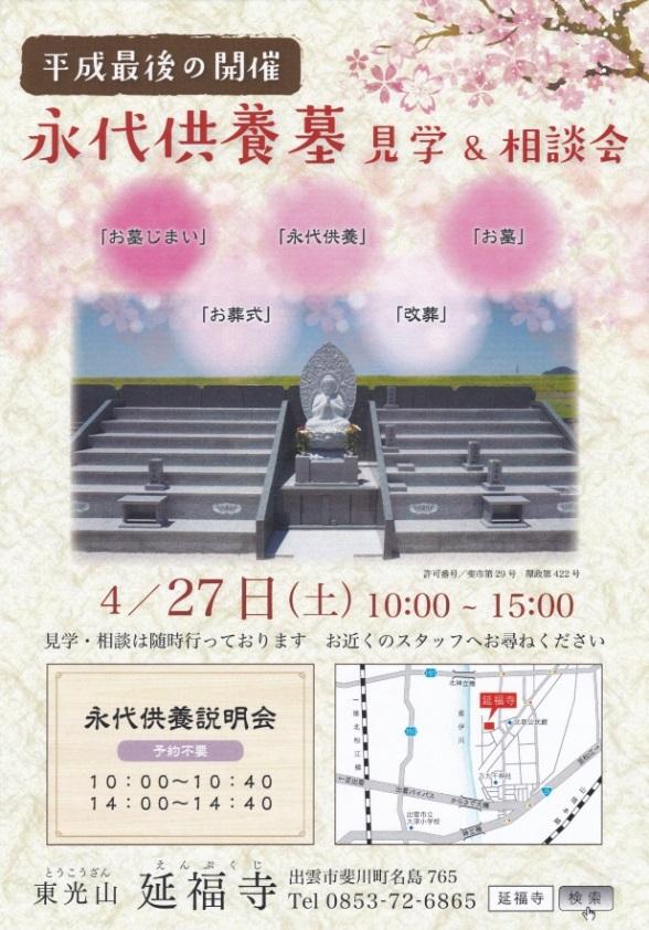 永代供養見学会_d0337958_13070709.jpg
