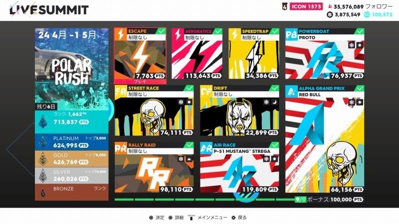 ゲーム「THE CREW2 無料大型アップデート第3弾!!!!」_b0362459_09202174.jpg