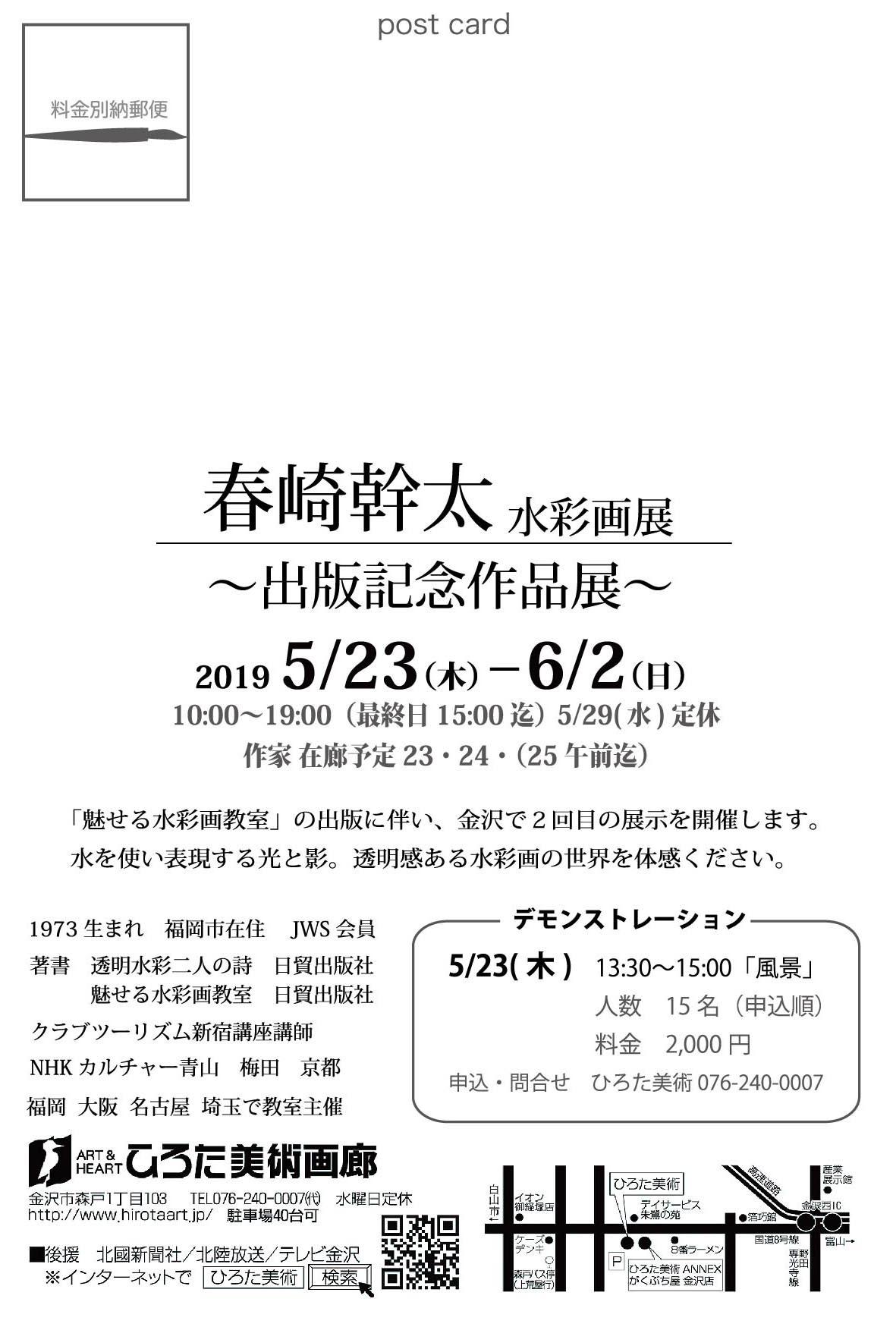 金沢 水彩画展 案内_f0176370_11184753.jpg