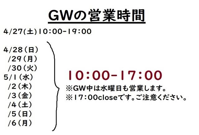GW(4/27-5/6)は休まず営業いたします!_b0016474_17194920.jpg