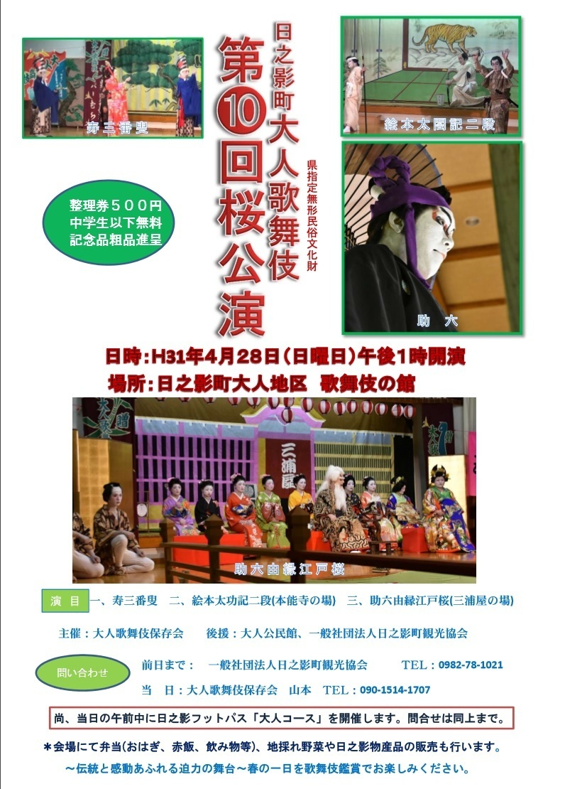 宮崎情報 TV出演と大人歌舞伎_b0019674_00493691.jpg
