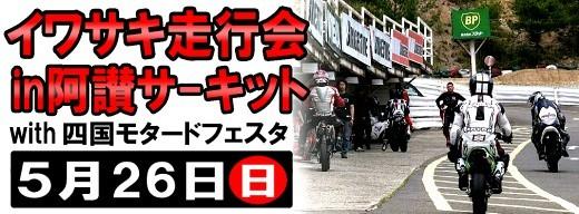 【第2回】イワサキ走行会in阿讃サーキット【走行会】_b0163075_18271117.jpg