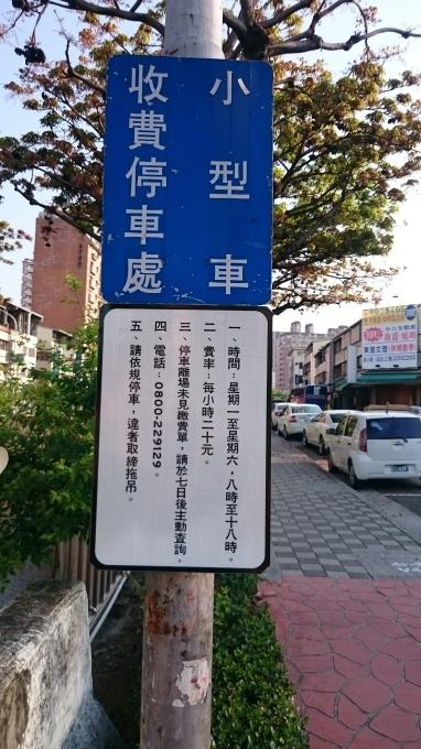『馥品大飯店(フルスプリングホテル)』台中市_c0325278_08523680.jpg