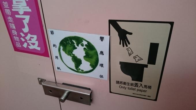 台湾のトイレ_c0325278_10162475.jpg