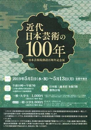 近代日本芸術の100年ー日本藝術院創設百周年記念展ー_e0126489_18140181.jpg