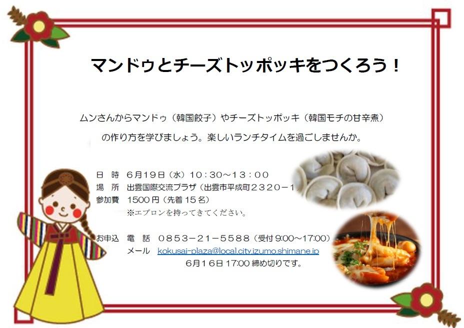 韓国料理教室 参加者募集_f0120391_14301465.jpg
