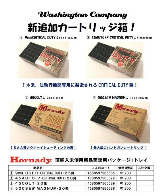 米国Hornady社 カートボックス 新追加_f0131995_13314684.jpg