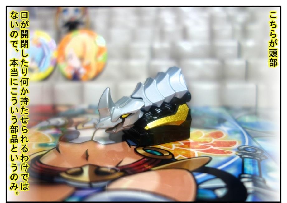 【漫画で雑記】DXタイガランス&ミルニードルで遊ぶ!!_f0205396_19022366.jpg