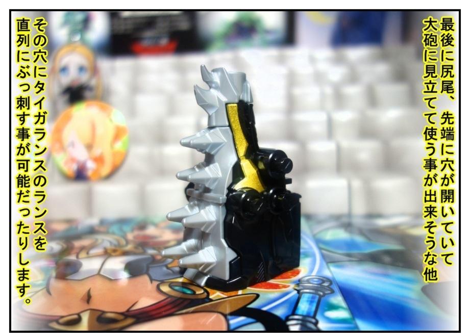 【漫画で雑記】DXタイガランス&ミルニードルで遊ぶ!!_f0205396_19025077.jpg