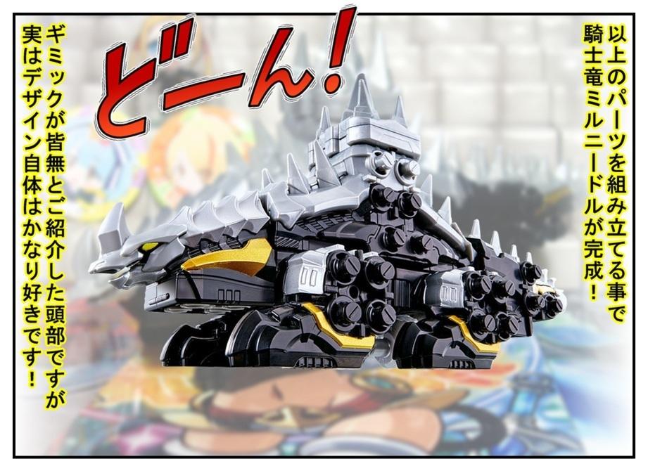 【漫画で雑記】DXタイガランス&ミルニードルで遊ぶ!!_f0205396_19025696.jpg