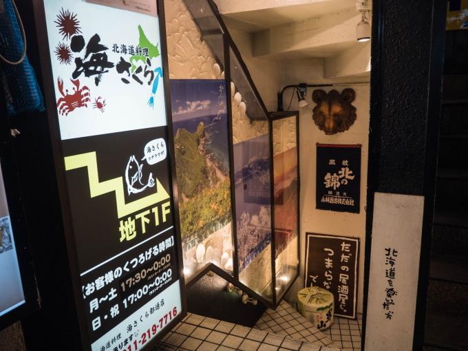 平成最後の海外旅行はデルタのマイルを使ってソウルへ(3)_f0276498_16521052.jpg