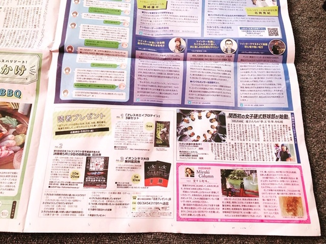 大阪日日新聞第1回目コラム掲載~4・27_a0050302_11374205.jpg