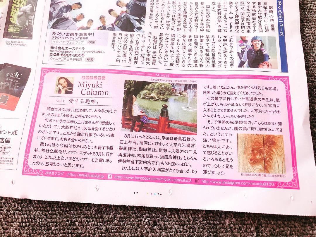 大阪日日新聞第1回目コラム掲載~4・27_a0050302_11375260.jpg