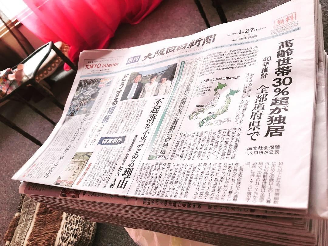 大阪日日新聞第1回目コラム掲載~4・27_a0050302_11380027.jpg