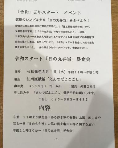 2019.4.26 ゴールデンウィークのお知らせ_f0309404_14464377.jpg