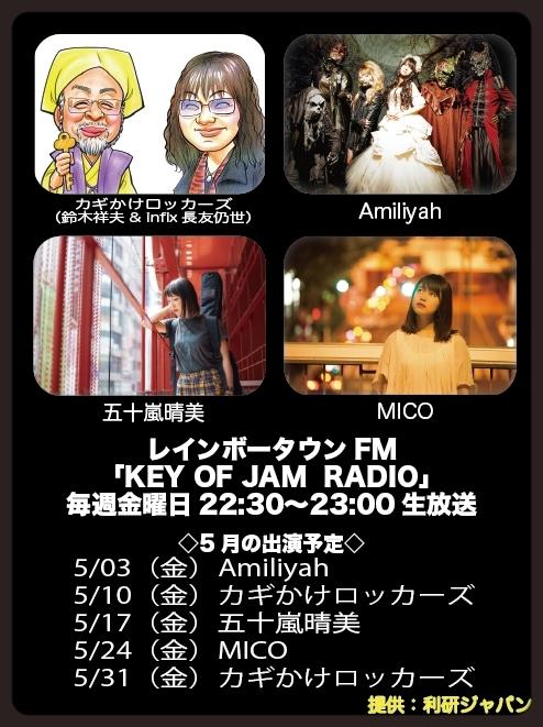 金曜日はウルトラFM「くるナイ」~KOJRはMICOちゃん生放送!_b0183113_17034293.jpg