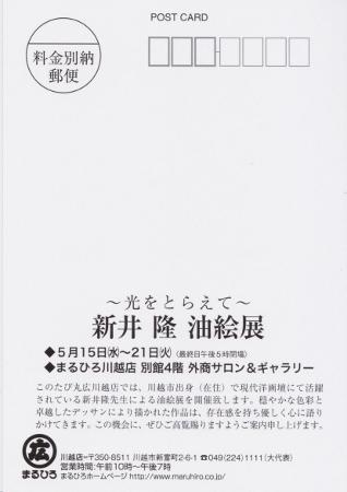 木曜日洋画クラス新井隆先生 個展のお知らせ_b0107314_10383456.jpg