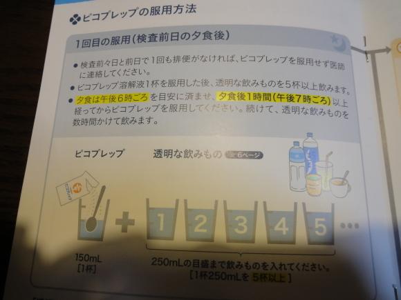 ピコプレップで大腸内視鏡検査(3)_b0268916_04080520.jpg