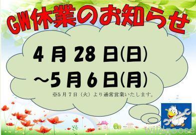 ☆GW休業のお知らせ☆_c0213517_15172036.jpg