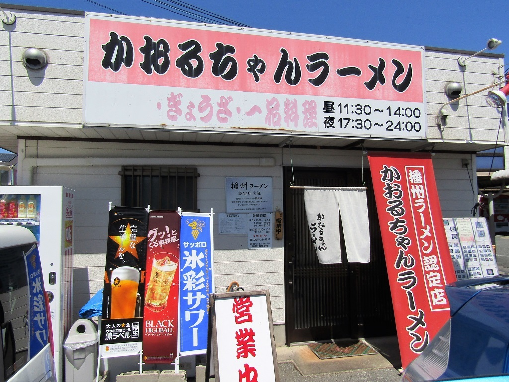 美味いぞ!播州ラーメン⑨(終)~かおるちゃんラーメン~きっちり_b0081121_06433223.jpg