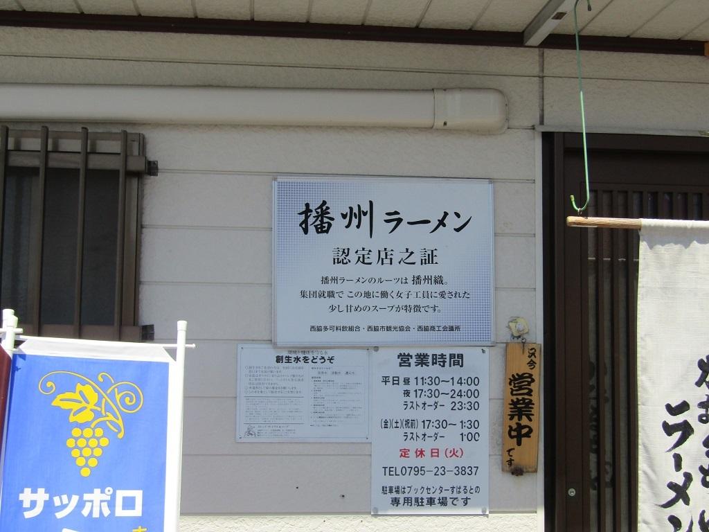美味いぞ!播州ラーメン⑨(終)~かおるちゃんラーメン~きっちり_b0081121_06433781.jpg