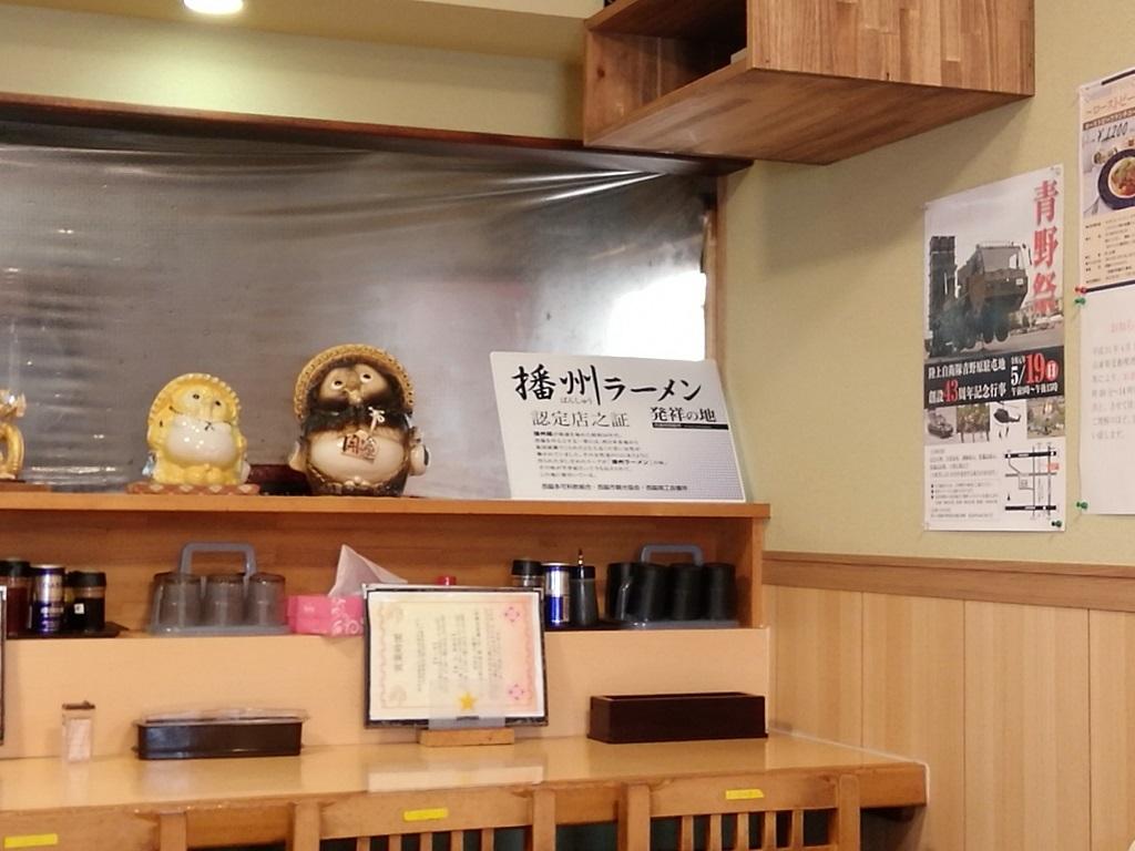 美味いぞ!播州ラーメン⑨(終)~かおるちゃんラーメン~きっちり_b0081121_06434461.jpg