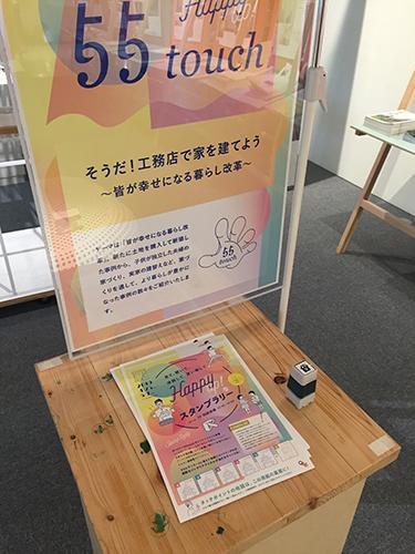 新宿・リビングデザインセンターOZONEのイベントへ出展します_f0170331_22322973.jpg
