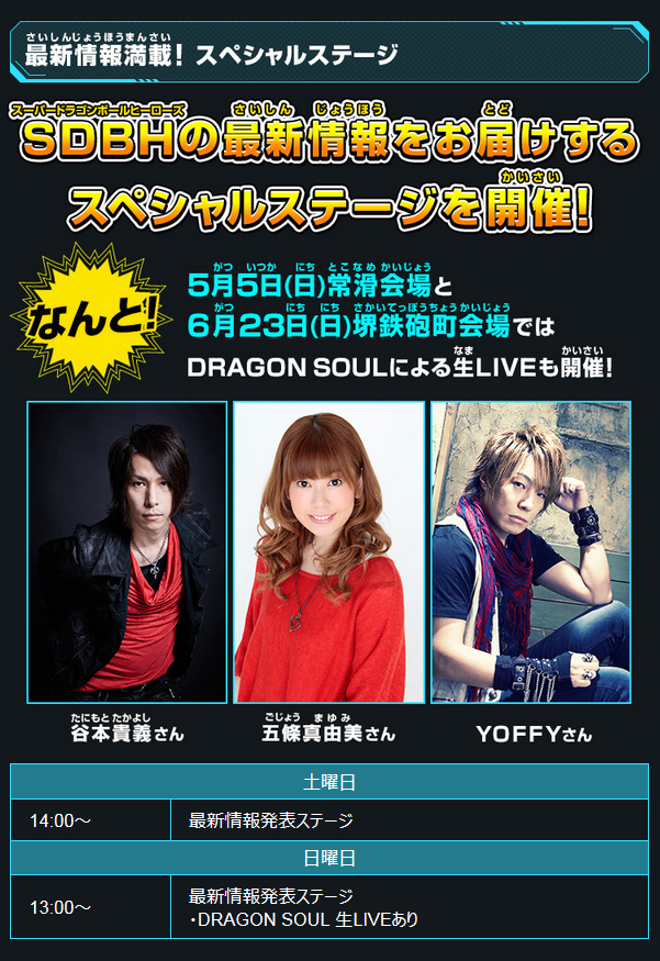 「SDBHアルティメットツアー2019」Dragon Soul 名古屋&大阪_e0115242_06195157.jpg