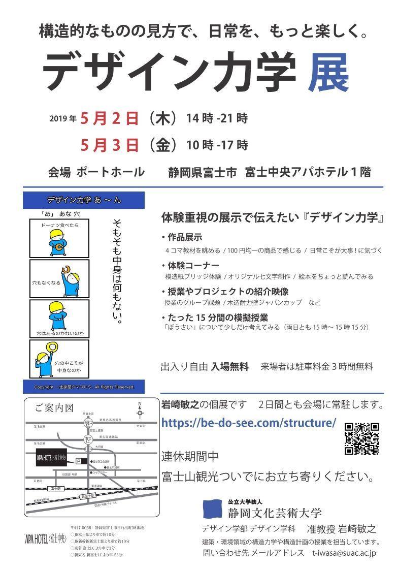 デザイン力学 展_c0087349_04461441.jpg