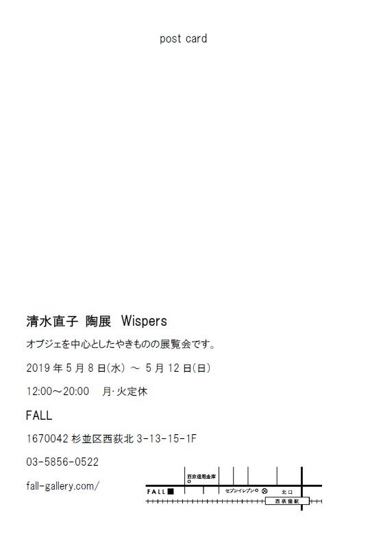 Wispres @ 西荻窪FALL_d0150550_13295547.jpg