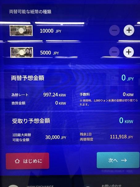 初めての自動両替機 円→ウォンへ_b0060363_19240744.jpeg