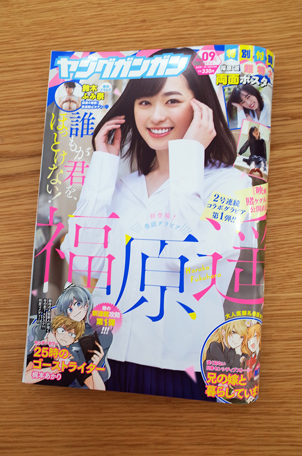 WORKS_magazine 『ヤングガンガン』9号_c0048265_19481445.jpg