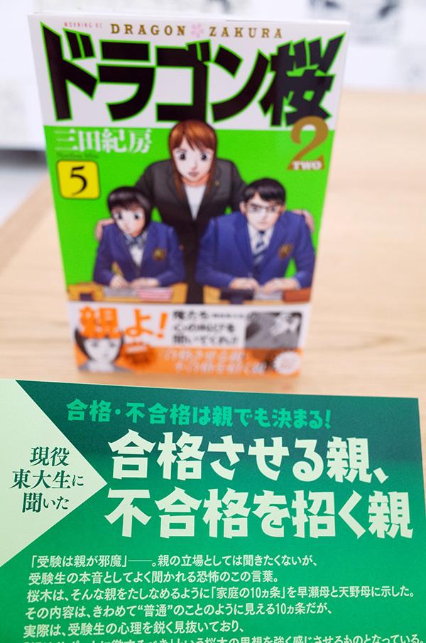 WORKS_comic 『ドラゴン桜2』5巻_c0048265_20081116.jpg
