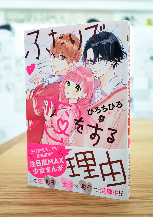 WORKS_comic 『ふたりで恋をする理由』1巻_c0048265_20125478.jpg