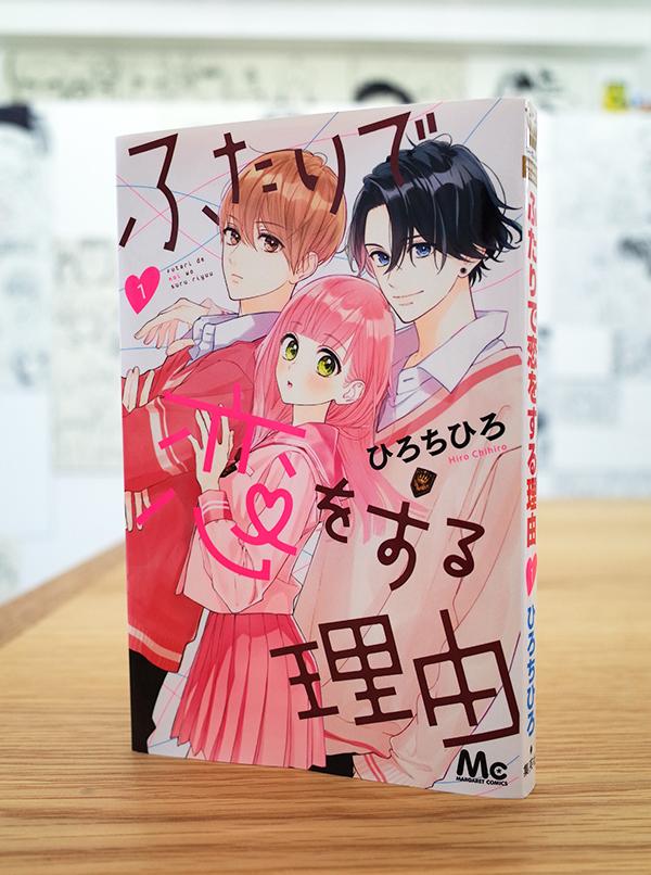 WORKS_comic 『ふたりで恋をする理由』1巻_c0048265_20125493.jpg