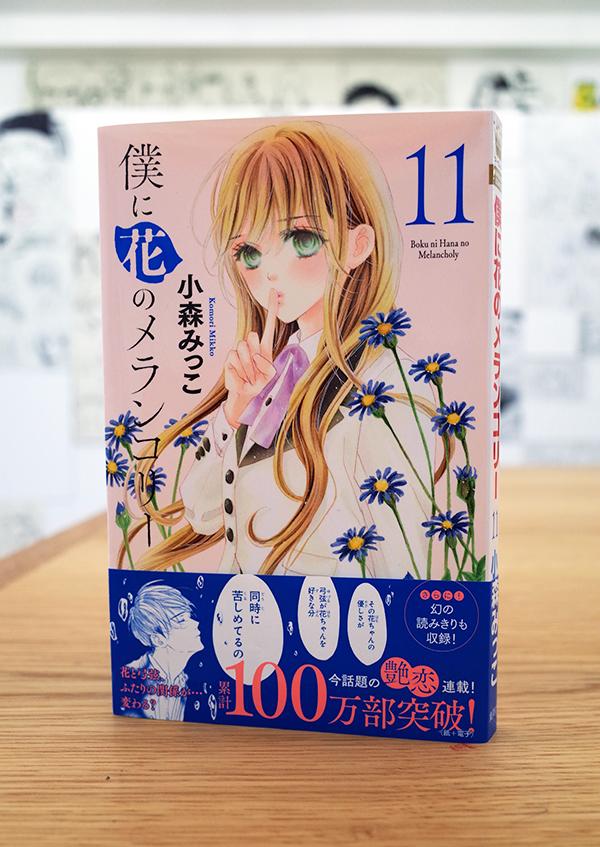 WORKS_comic 『僕に花のメランコリー』11巻_c0048265_21280260.jpg