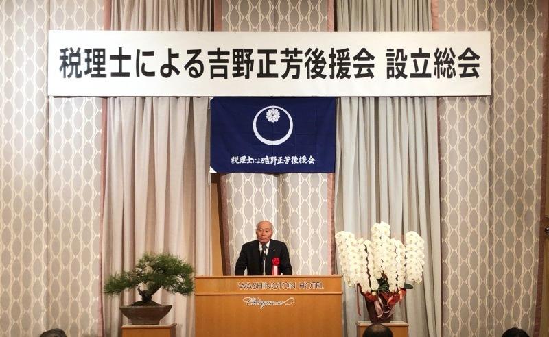 2019.4.24 税理士による吉野正芳後援会 設立総会_a0255967_14231502.jpg
