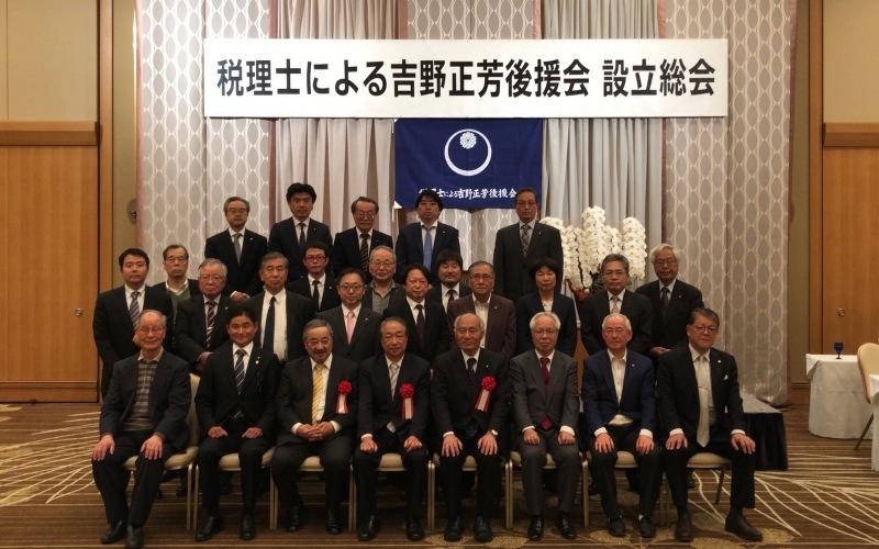 2019.4.24 税理士による吉野正芳後援会 設立総会_a0255967_14231617.jpg