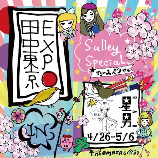 田中EXPO × Sulleyスペシャル_c0195272_20031102.jpeg